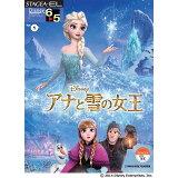 アナと雪の女王 (STAGEA・EL ディズニー・シリーズ グレード6~5級)