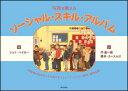 写真で教えるソーシャル・スキル・アルバム 自閉症のある子どもに教えるコミュニケーション、遊び [ ジェド・ベイカー ]