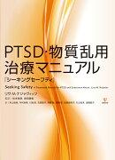 PTSD・物質乱用治療マニュアル