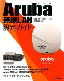 Aruba無線LAN設定ガイド [ 安原一順 ]