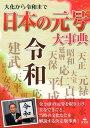 大化から令和まで日本の元号大事典 [ 日本の元号大事典編集委員会 ]
