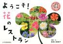 ようこそ! 花のレストラン
