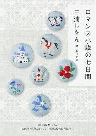 ロマンス小説の七日間 (角川文庫) [ 三浦しをん ]