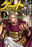 ゲート(5)
