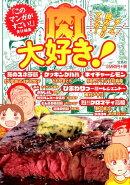肉大好き!