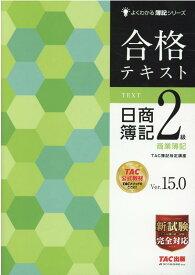 合格テキスト 日商簿記2級 商業簿記 Ver.15.0 [ TAC株式会社(簿記検定講座) ]