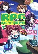 RPG W(・∀・)RLD(7)