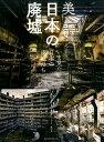 美しい日本の廃墟 いま見たい日本の廃墟たち [ ヨウスケ ]