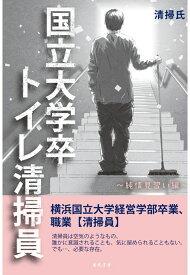 【POD】国立大学卒トイレ清掃員 〜純情見習い編〜 [ 清掃氏 ]