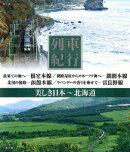 列車紀行 美しき日本 北海道【Blu-ray】