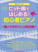 ヒット曲ではじめる!初心者ピアノ〜弾いておきたい人気50曲〜