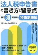 法人税申告書の書き方と留意点〈平成30年申告用〉