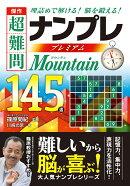 傑作超難問ナンプレプレミアム145選Mountain
