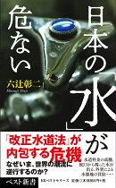 日本の「水」が危ない