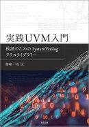 実践UVM入門