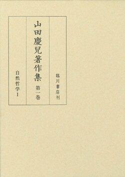 山田慶兒著作集 第1巻