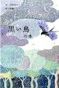 黒い鳥の本 [ 石井ゆかり ]