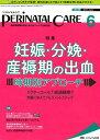 ペリネイタルケア(2019 6(vol.38 n) 周産期医療の安全・安心をリードする専門誌 特集:妊娠・分娩・産褥期の出…