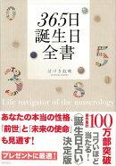 【バーゲン本】365日誕生日全書