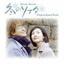 韓国ドラマ「冬のソナタ」オリジナルサウンドトラック(CD+DVD)