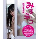 みるネコ【Blu-ray】