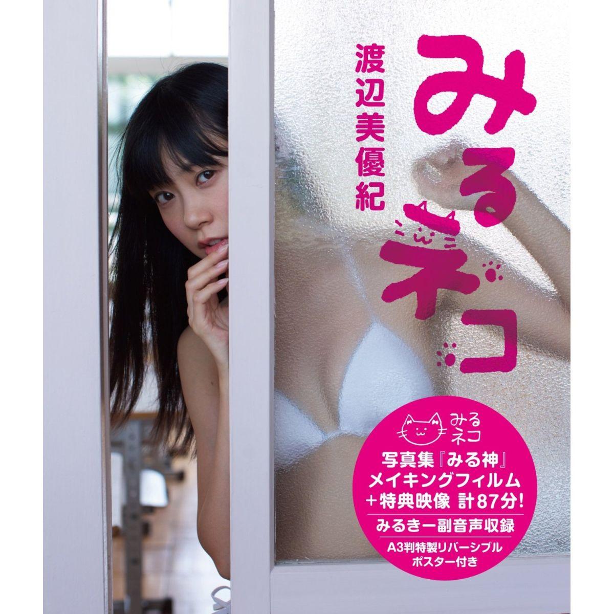 みるネコ【Blu-ray】 [ 渡辺美優紀 ]