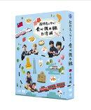 超特急と行く!食べ鉄の旅 台湾編 DVD-BOX