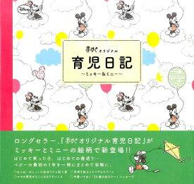 育児日記〜ミッキー&ミニー〜 赤すぐオリジナル [ 赤すぐ編集部 ]