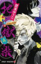 地獄楽 4 (ジャンプコミックス) [ 賀来 ゆうじ ]