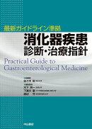 最新ガイドライン準拠消化器疾患 診断・治療指針