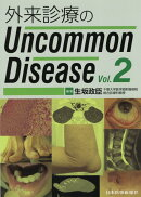 外来診療のUncommon Disease(vol.2)