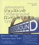 ジョンストンのロンドン地下鉄書体 - Johnston's Underground type