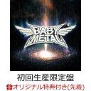 【楽天ブックス限定先着特典】METAL GALAXY (初回生産限定盤 - Japan Complete Edition - 2CD+DVD) (布ポーチ付き)...