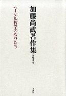 加藤尚武著作集 第1巻 ヘーゲル哲学のなりたち