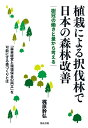 植栽による択伐林で日本の森林改善 樹冠の働きと量から考える [ 梶原幹弘 ]