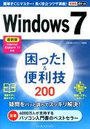 Windows 7困った!&便利技200