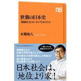 世襲の日本史 (NHK出版新書)