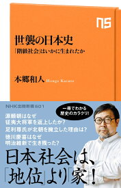 世襲の日本史 「階級社会」はいかに生まれたか (NHK出版新書 601) [ 本郷 和人 ]