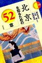 北京を知るための52章 (エリア・スタディーズ) [ 櫻井澄夫 ]