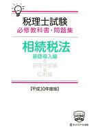税理士試験必修教科書・問題集相続税法基礎導入編(平成30年度版)