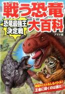 戦う恐竜大百科恐竜最強王決定戦