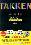 DVD>わかって合格る宅建講義DVD(2014年度版)