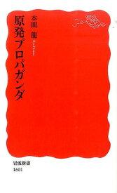 原発プロパガンダ (岩波新書) [ 本間龍 ]