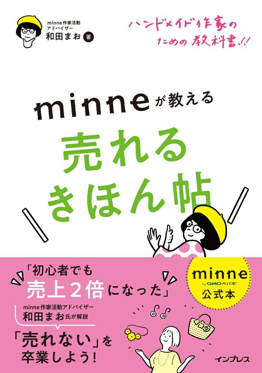 ハンドメイド作家のための教科書!! minneが教える売れるきほん帖 minne公式本 [ 和田まお ]