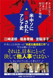 米中ソに翻弄されたアジア史 カンボジアで考えた日本の対アジア戦略 [ 江崎道朗 ]