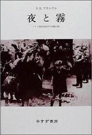 夜と霧 ドイツ強制収容所の体験記録 [ ヴィクトル・エミール・フランクル ]