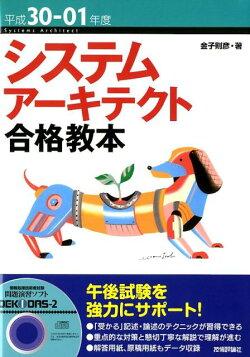 システムアーキテクト合格教本(平成30-01年度)
