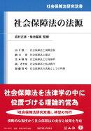 【謝恩価格本】社会保障法の法源〔社会保障法研究双書1〕