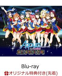 【楽天ブックス限定先着特典】ラブライブ!サンシャイン!! Aqours 2nd LoveLive! HAPPY PARTY TRAIN TOUR Memorial B…
