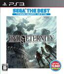 SEGA THE BEST End of Eternity 【価格改定版】